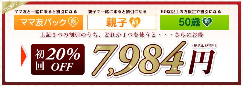 3つのプランが7,984円!