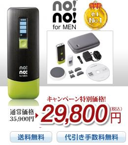 ノーノーフォーメン|29,800円