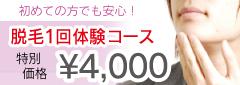 体験料金4,000円