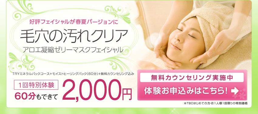 TBC|フェイシャル体験2000円