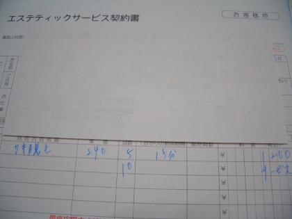 東京BDC契約書