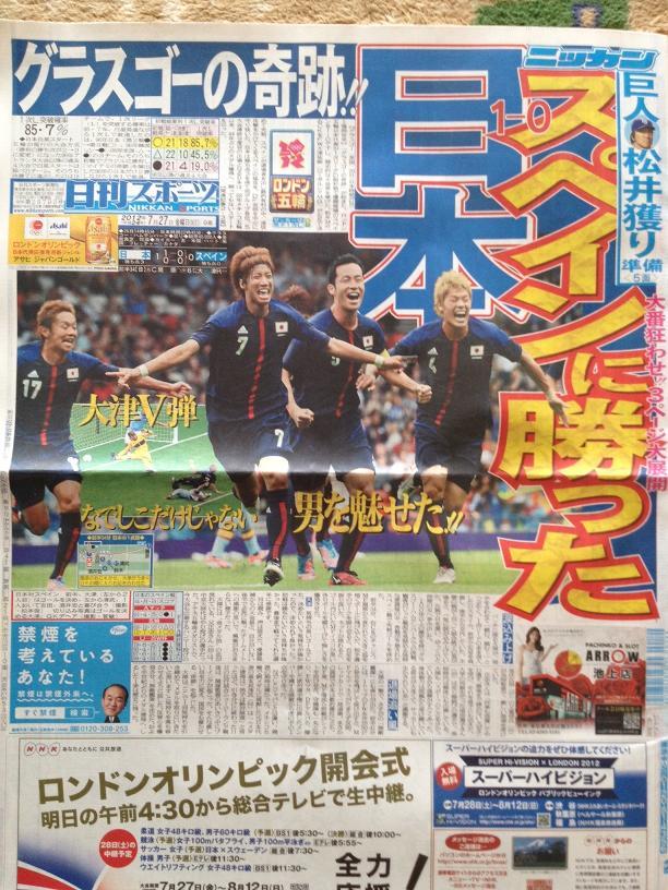 2012-07-26日本vsスペイン 2