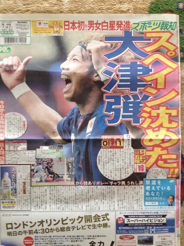2012-07-26日本vsスペイン .jpg