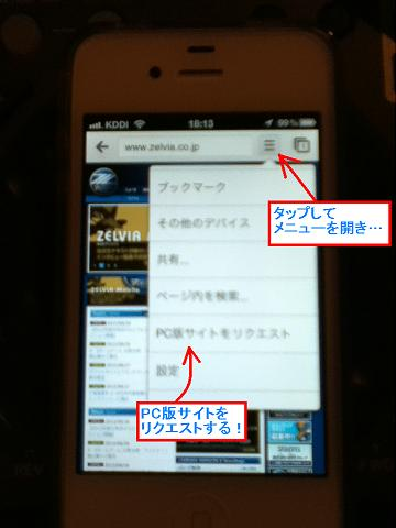 google chromeの設定