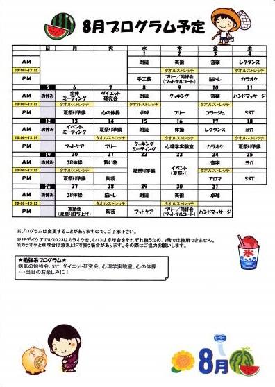 2012年8月プログラム表
