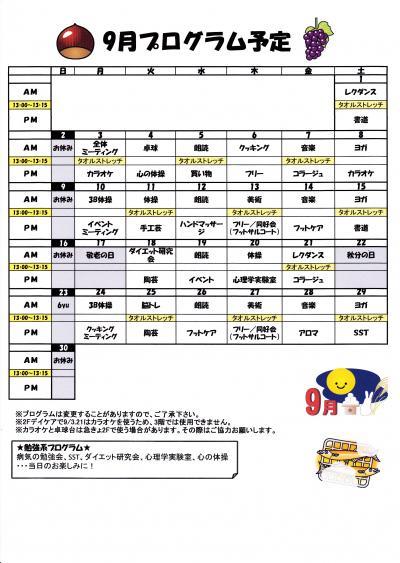 2012年9月プログラム表