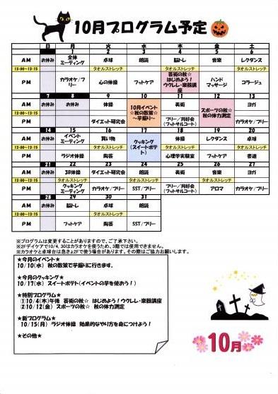 2012年10月プログラム表