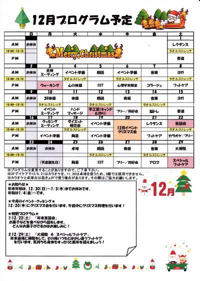 2012年12月プログラム表
