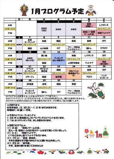 2013年1月プログラム表
