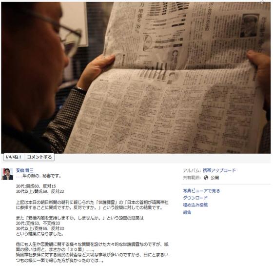 【世論調査】朝日新聞「靖国参拝について。20代、賛成60、反対15 …30代以上、賛成59、反対22」