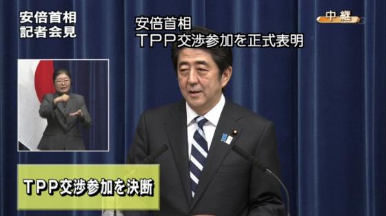 安倍首相がTPP交渉参加を正式表明