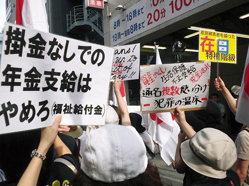 在日外国人犯罪者追放デモ
