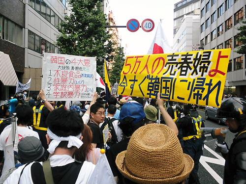 【新大久保 桜田祭り!~ 正義は我にあり! 朝鮮征伐大行進 ~】平成25年6月16日(日