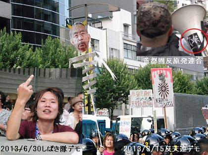 【反日】レイシストしばき隊で中指立ててた奴が、反天連デモで昭和天皇侮辱した人形持ってる