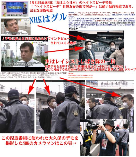 ▼拡散用の金展克のチラシ (これ視れば一目瞭然)NHK偏向報道▼