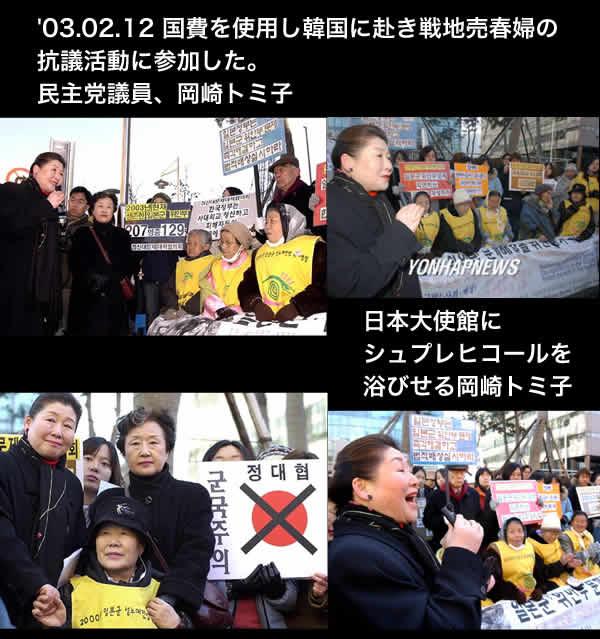 2003年2月12日、岡崎トミ子は、国民の血税で韓国に行って反日デモに参加し、ソウルの日本大使館に向かって売春婦への謝罪と賠償を請求した。