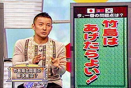 2008年、テレビ番組で「竹島は韓国にあげたらよい!」と発言