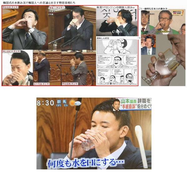 201311110339005a611月5日、山本太郎は、国会で、「朝鮮飲み」まで披露
