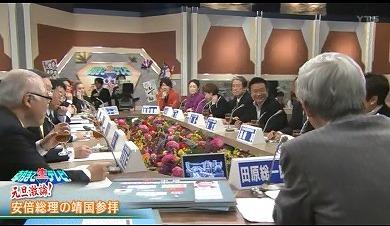 田原:あれはだけど!辻本さん言ったみたいに。A級戦犯作ったのは日本じゃなくて極東軍事裁判ですよ