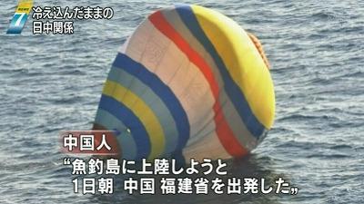 1月2日NHK「ニュース7」