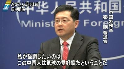 1月2日NHK「ニュース7」「冷え込んだままの日中関係」支那政府「この中国人は気球愛好家だ」