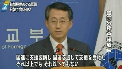 韓国外務省の趙泰永報道官は、自衛隊が韓国軍に銃弾提供の支援をしたことについて感謝を表明しなかった