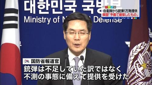 韓国政府幹部「日本政府がこの問題を政治的に利用している」とし、「強い遺憾の意」を日本側に伝えた