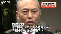 舛添氏、出馬の意向固める 都知事選