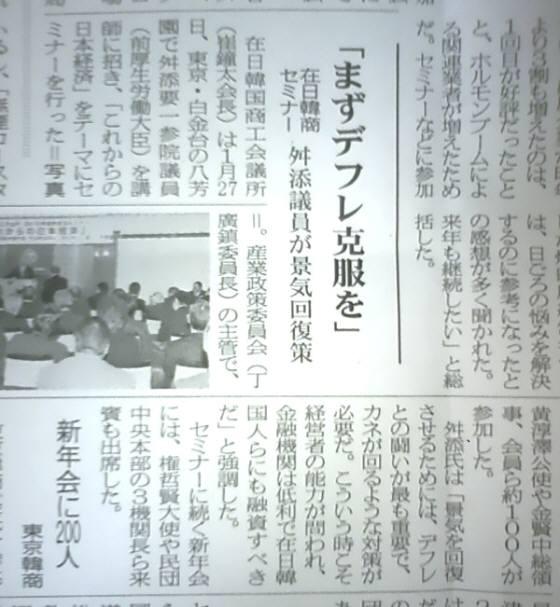舛添要一、在日韓商セミナーで「金融機関は低利で在日韓国人らにも融資すべきだ」と強調(民団新聞:2010年2月10日)