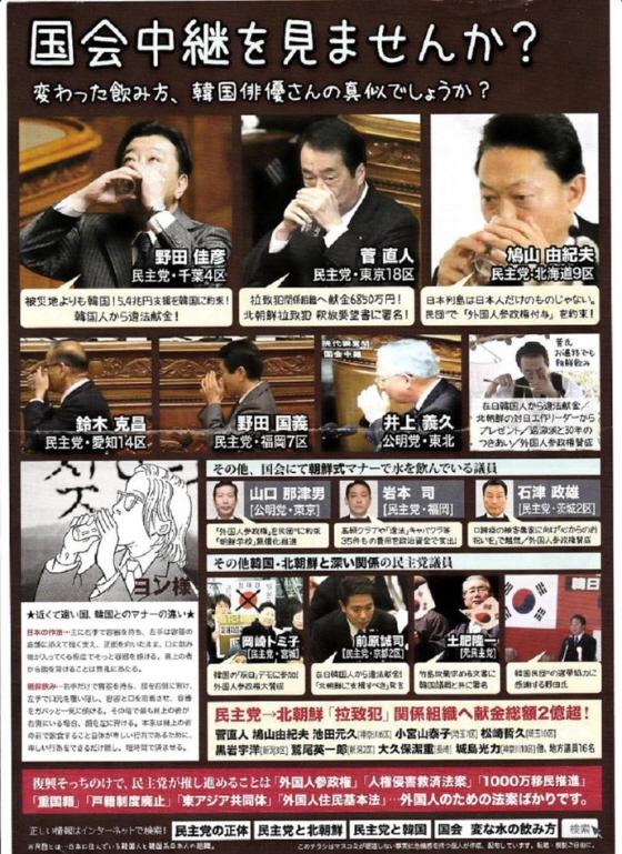 朝鮮飲みする国会議員たち