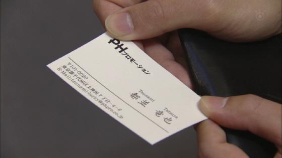 フジ「津波ラッキー」震災ドラマの小道具の名刺のメアドが「tsunami_lucky」
