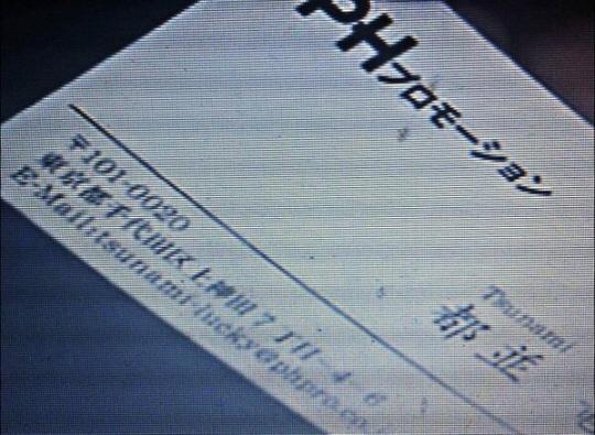 最高の離婚で差し出された名刺のアドレスが「津波ラッキー」