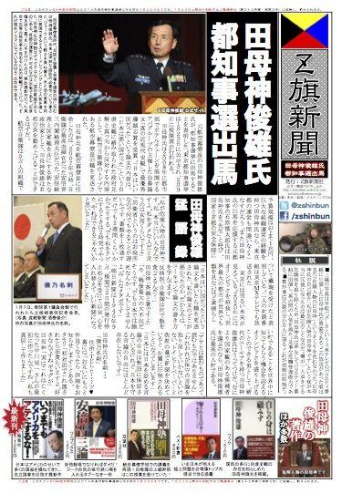 【拡散希望】Z旗新聞 田母神氏応援号【シェア希望】
