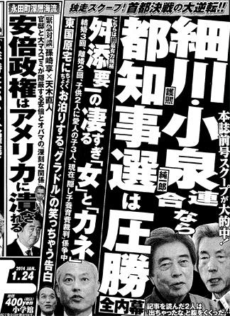 週刊ポスト2014年1月24日号 舛添要一の凄すぎる「女」と「カネ」 結婚3回、離婚2回、子供2人に愛人の子3人、現在「隠し子、養育費裁判」係争中