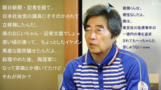 細川護熙元総理 東京佐川急便 浅野ゆう子