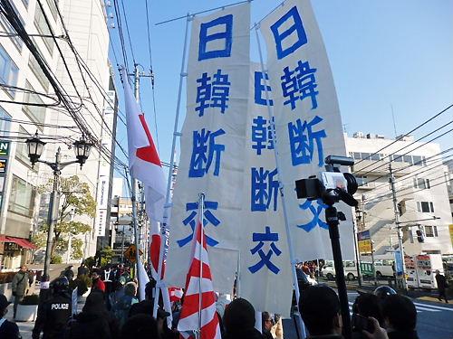 今こそ日韓断交を! 新春国民大行進 in 六本木20140118