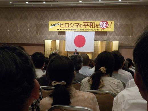 【8.6田母神講演会 ヒロシマの平和を疑う!】