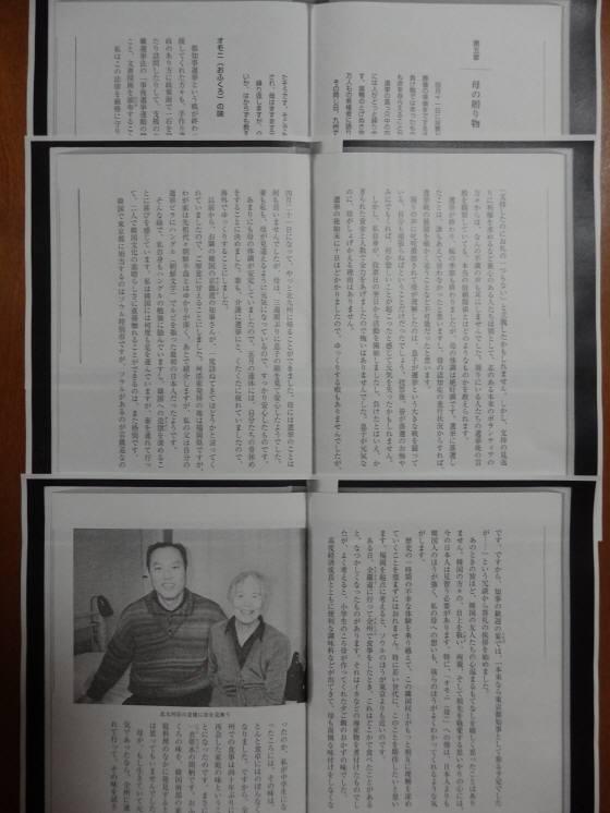P1240002「私の原点、そして誓い」舛添要一著(2008年1月)【オモニ(おふくろ)の味】P125~P130