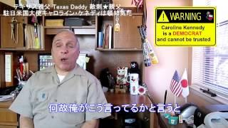 字幕【テキサス親父】ケネディ駐日米大使の正体が文化軽視のイルカ漁批判で発覚