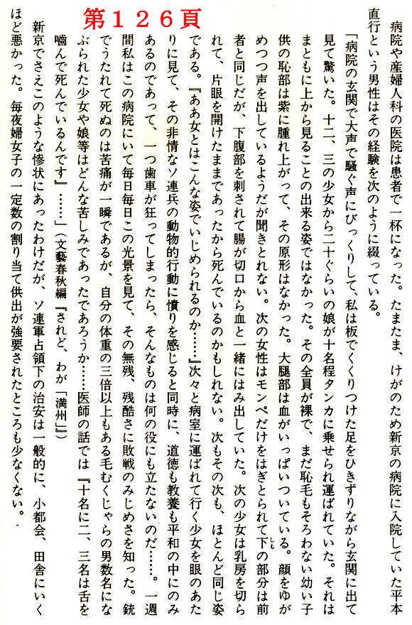 若槻泰雄著 『戦後引揚げの記録 新版』時事通信社 1995年10月発行P126
