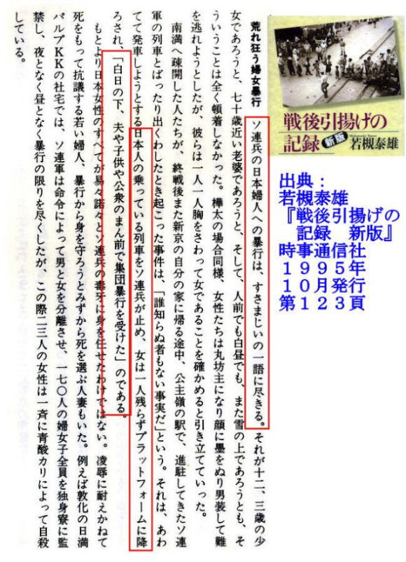 「戦後引揚げの記録」若槻泰雄著 (1995年)P123