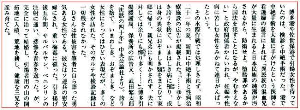 出典:『週刊朝日百科113 日本の歴史 現代③ 占領と講和』第79頁