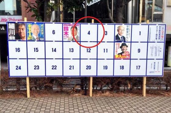 八王子駅北口商店街の風景。なぜ田母神さんのポスターだけが剥がされるのか?主要4候補の残り3人は「つまりそういうこと」だからです。基本的にアッチの人達は田母神さん以外ならソコソコ満足なんですね。