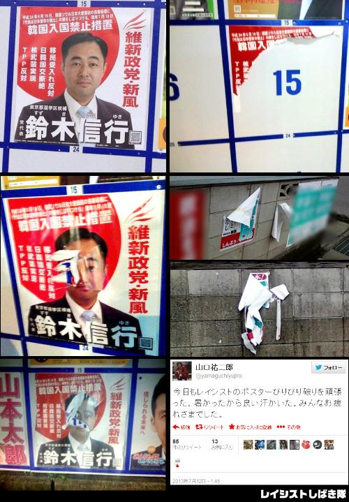 2013参院選 破られた鈴木信行候補の選挙ポスターは、既に200枚近くに上る
