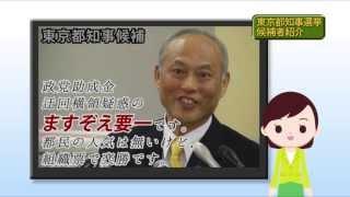舛添「奴らジジババからカネを取るため消費税上げろ!」東京都知事選挙の候補者のご紹介です。 今回は舛添要一候補の本性を少しご紹介。