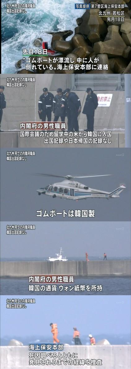 北九州市沖の遺体は、韓国へ訪問中の内閣府職員と判明 死因は「明らかにできない」、ゴムボートにはハングルが書かれていた