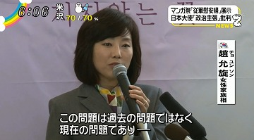 韓国のチョユンソン女性家族相も訪れました