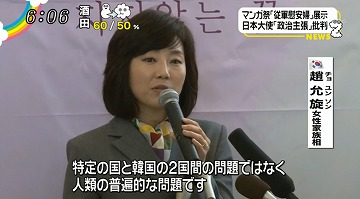【アングレーム国際漫画祭】に乗り込んだ韓国政府の趙允旋(チョ・ユンソン)・女性家族相