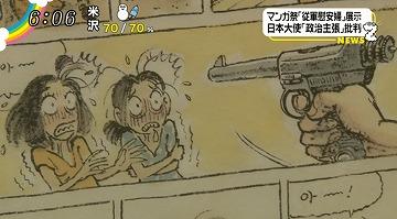 漫画祭には従軍慰安婦をテーマとした19人の韓国人漫画家の作品が展示され