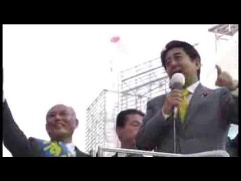 安倍晋三総理 舛添候補を熱烈全力応援
